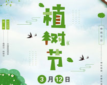 植树节宣传海报PSD素材