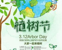 植树节活动海报PSD素材