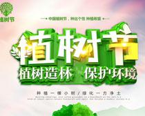 植树造林海报PSD素材