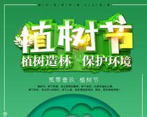 保护环境植树节海报PSD素材