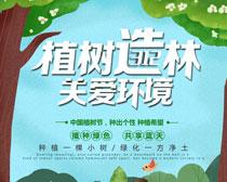 关爱环境植树节海报PSD素材