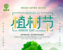 保护地球植树节海报PSD素材