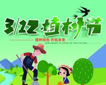 312植树节海报PSD素材