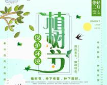 植树节保护环境海报PSD素材