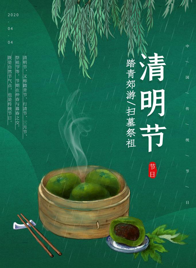 清明节祭祖海报PSD素材