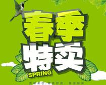 春季特卖PSD素材