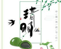 水墨清明海报PSD素材