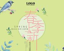 春季上新挂旗设计PSD素材