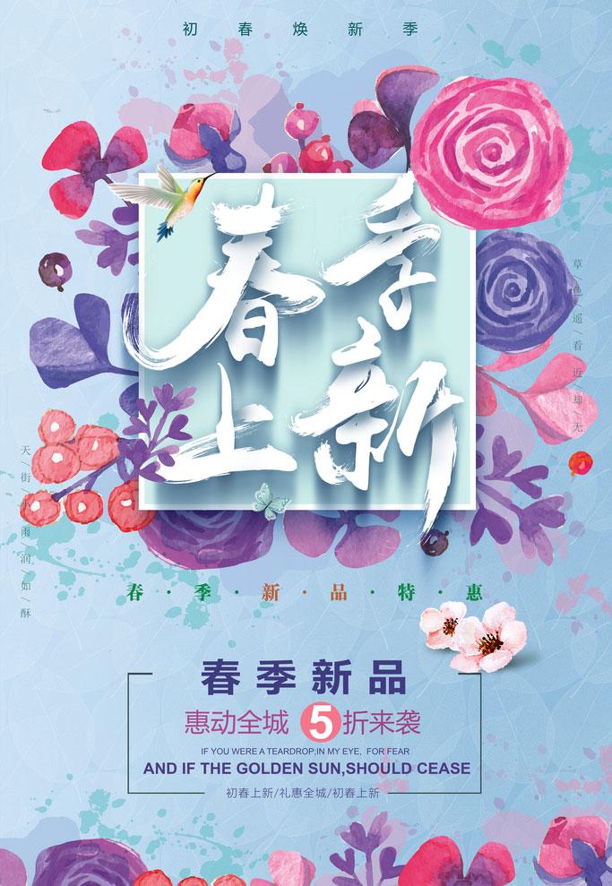 春季上新宣传海报设计PSD素材