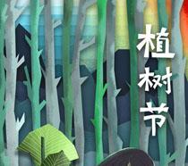 植树节日插画PSD素材