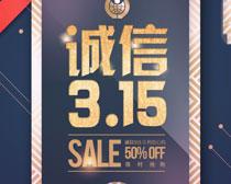 诚信315购物海报PSD素材