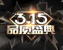 315品牌盛典PSD素材