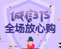 诚信315放心购海报PSD素材