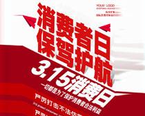 315消费者日海报设计PSD素材