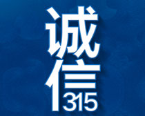 诚信315海报PSD素材