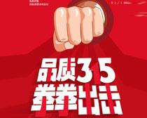 品质315海报PSD素材