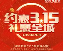 约惠315钜惠全城海报设计PSD素材