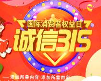 诚信315宣传海报设计PSD设计