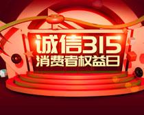 诚信315消费者权益日海报PSD素材