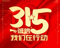 315诚信在行动海报PSD素材