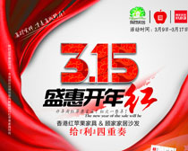 315盛惠开年红海报PSD素材