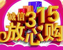 315放心购PSD素材