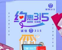 约惠315诚信购物海报PSD素材
