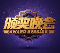 颁奖晚会字体设计PSD素材