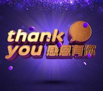 感恩有你年终会议字体PSD素材
