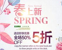 春上新海报PSD素材