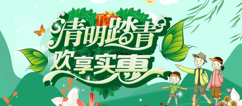 清明踏青歡享實惠海報PSD素材