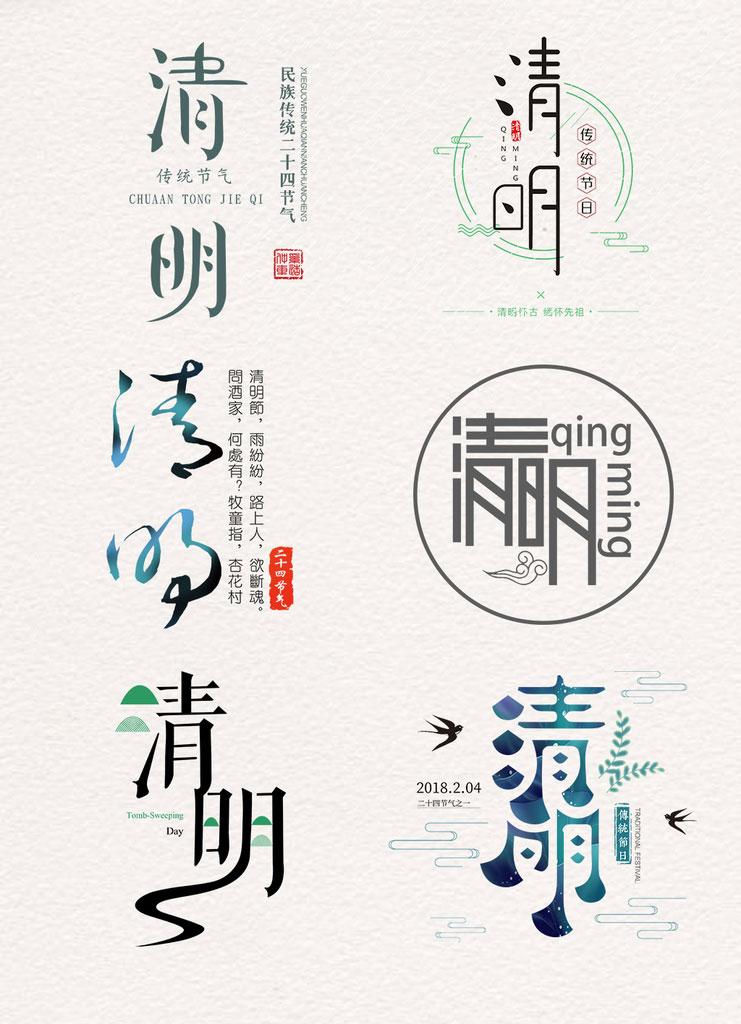 清明海报字体设计PSD素材