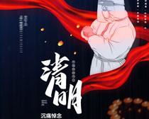 沉痛哀悼清明节海报PSD素材
