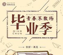 青春毕业季校园海报PSD素材