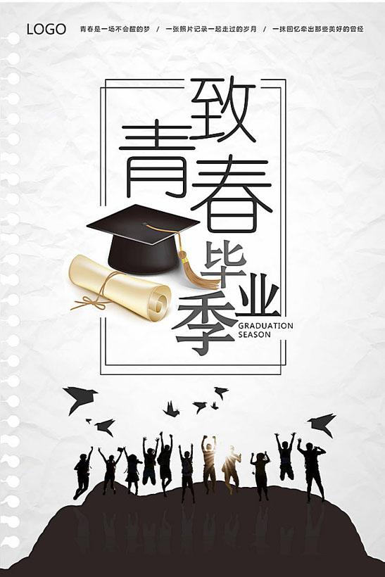 致青春毕业海报PSD素材