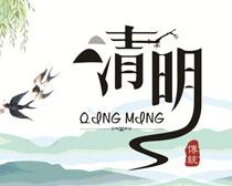 清明传统节日海报矢量素材
