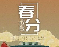 清明春风海报矢量素材