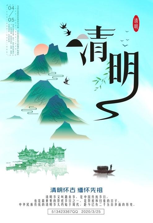 緬懷先祖清明海報矢量素材