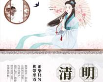 中國傳統節日清明海報矢量素材