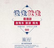说走就走香港游广告PSD素材