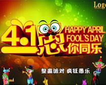 41愚人节快乐海报矢量素材