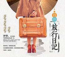 旅行日记海报设计PSD素材