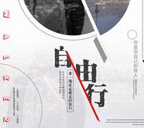 旅游自由行海报PSD素材