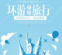 世界环游旅行海报PSD素材