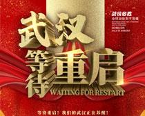 武汉等待重启抗疫海报设计PSD素材
