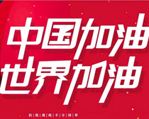 中国加油世界加油抗疫海报设计PSD素