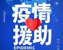 疫情援助海报设计PSD素材
