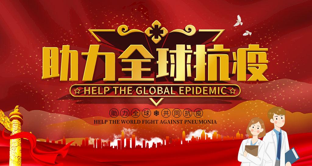 助力全球抗疫海报设计PSD素材