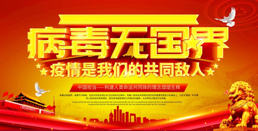 病毒无国界抗疫海报设计PSD素材