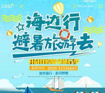 海边避暑旅游海报PSD素材